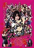 アイドルスナイパー THE MOVIE[DVD]