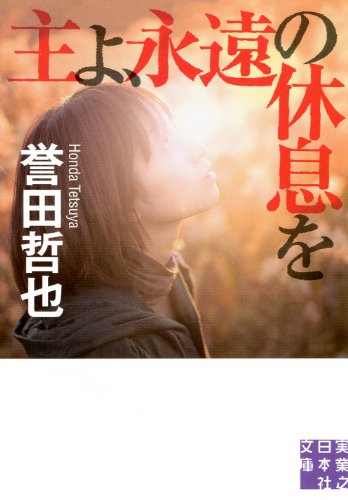 主よ、永遠の休息を (実業之日本社文庫)