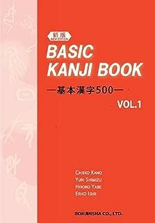 (New Edition) Basic Kanji Book -Basic Kanji 500- Vol.1
