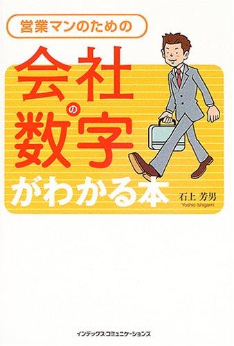 営業マンのための会社の数字がわかる本