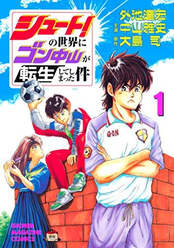 シュート!の世界にゴン中山が転生してしまった件(1) (マガジンポケットコミックス)