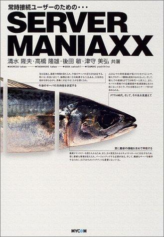 Server maniaxx―常時接続ユーザーのための…
