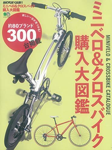 ミニベロ&クロスバイク購入大図鑑 (エイムック 4564 BiCYCLE CLUB別冊)