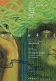 マルペルチュイ: ジャン・レー/ジョン・フランダース怪奇幻想作品集