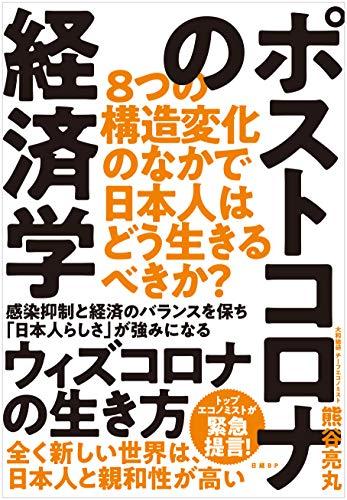 ポストコロナの経済学 8つの構造変化のなかで日本人はどう生きるべきか?
