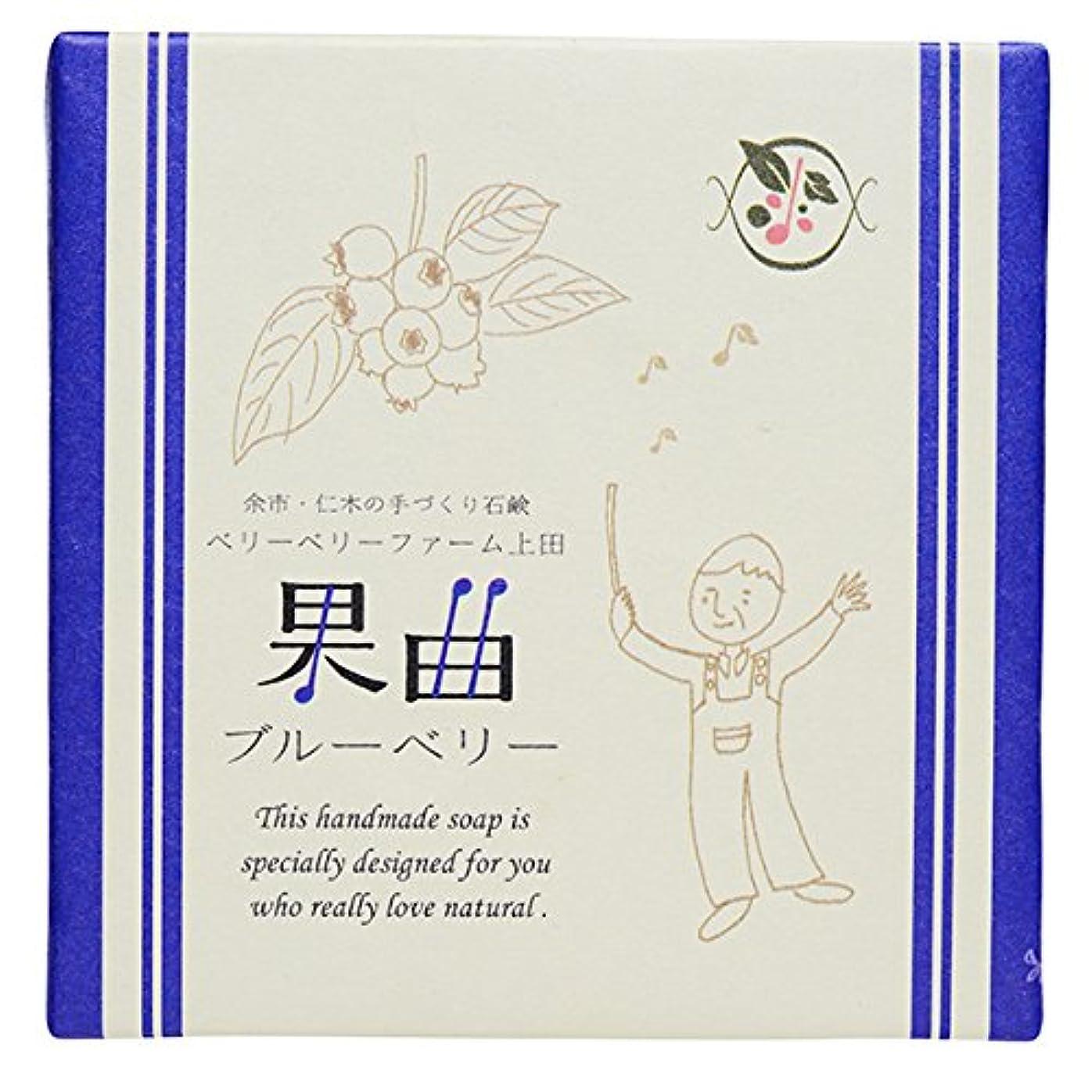 ホステス航海のうまくいけば余市町仁木のベリーベリーファーム上田との共同開発 果曲(ブルーベリー)純練り石鹸