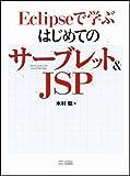 Eclipseで学ぶはじめてのサーブレット&JSP
