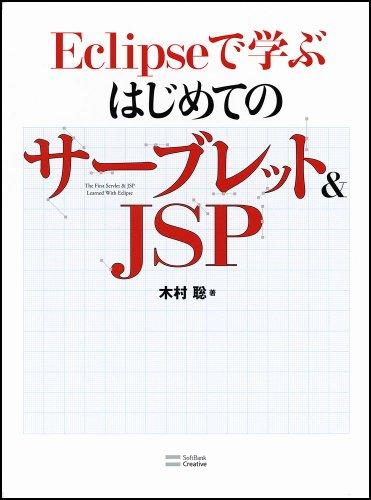 Eclipseで学ぶはじめてのサーブレット&JSPの詳細を見る