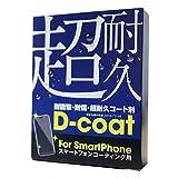 D-coat (ディーコート) 耐久 硬度9h スマートフォン用 液体保護フィルム ガラスコーティング剤 1回分