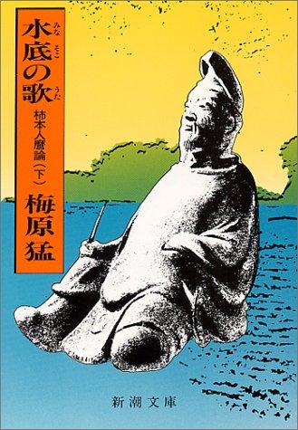 水底の歌—柿本人麿論 (下) (新潮文庫) - 猛, 梅原