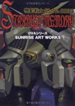 Sunrise Art Works Mobile Suit Gundam 0083 Stardust Memory OVA Series