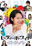 レディinホワイト [DVD] image