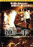 神の一手 [DVD] image