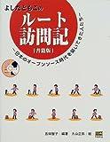 よしだともこのルート訪問記―日本のオープンソース時代を築いてきた人たち