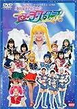 スペシャルミュージカル 美少女戦士セーラームーン セーラースターズ[DVD]