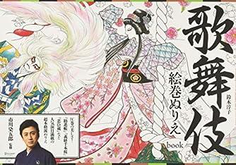 歌舞伎絵巻ぬりえbook
