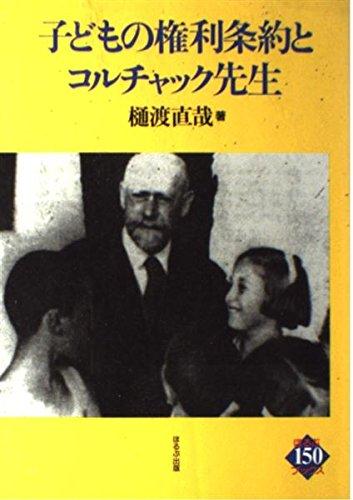 子どもの権利条約とコルチャック先生 (ほるぷ150ブックス)