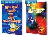 SVPM Combo Pack Of Shubh Asubh Janne Ki Tees Saral Vidhiyan And Shakti Sadhna (Set Of 2) Books