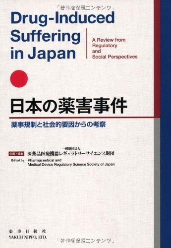 和英対訳 日本の薬害事件 -薬事規制と社会的要因からの考察-