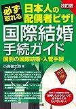 改訂版 必ず取れる日本人の配偶者ビザ!国際結婚手続ガイド