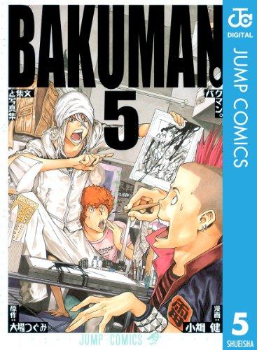バクマン。 モノクロ版 5 (ジャンプコミックスDIGITAL)