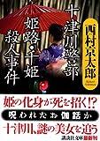 十津川警部 姫路・千姫殺人事件 (講談社文庫)