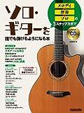 (CD付き) メロディ→伴奏→ソロの3ステップ方式でソロ ギターを誰でも弾けるようになる本 (リットーミュージック ムック)