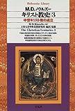 キリスト教史 3 (平凡社ライブラリー)