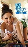 <デジタル週プレ写真集> おのののか「新・癒しの女神」 週プレ PHOTO BOOK