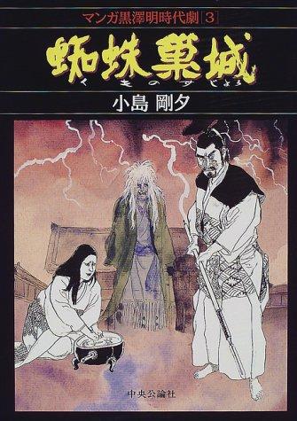 蜘蛛巣城 (マンガ黒沢明時代劇 (3))