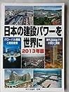 日本の建設パワーを日本に  グローバル戦略と建設産業・海外プロジェクトの現状と課題)
