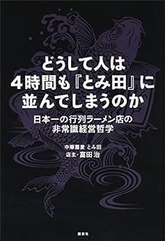 [富田治]のどうして人は4時間も『とみ田』に並んでしまうのか 日本一の行列ラーメン店の非常識経営哲学