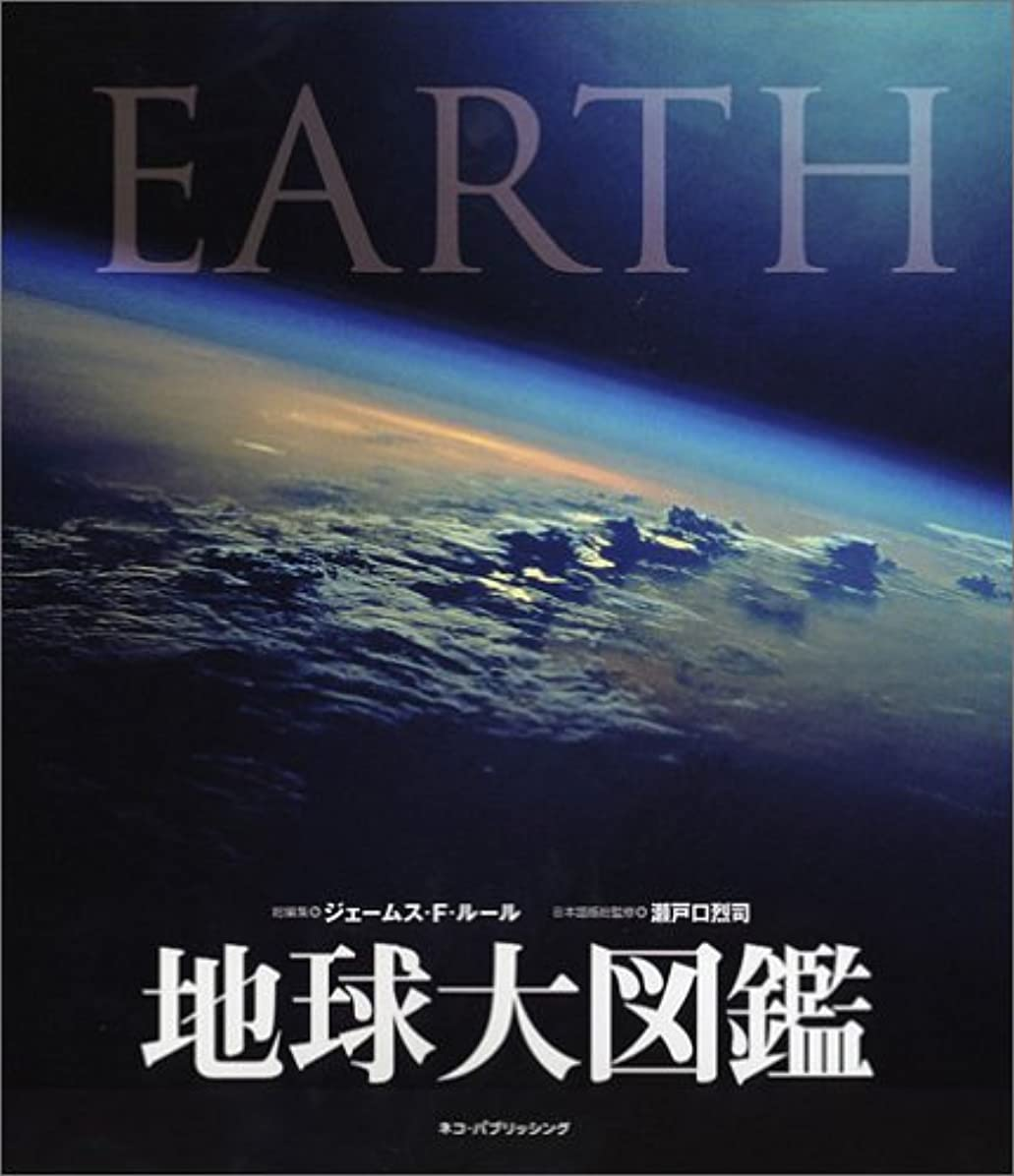 多くの危険がある状況特異性軽減する地球大図鑑 EARTH (DKブックシリーズ)