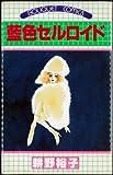 藍色セルロイド (ぶーけコミックス)