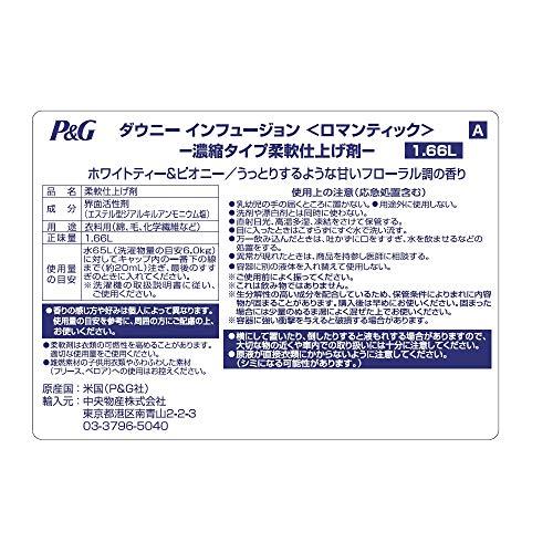 P&Gダウニーインフュージョンロマンティック/ホワイトティー&ピオニー1.66L