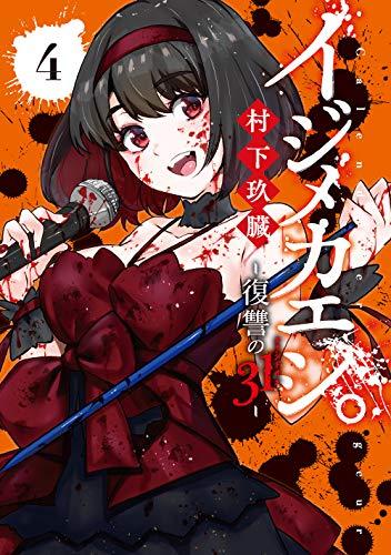 イジメカエシ。-復讐の31(カランドリエ)-(4) (ガンガンコミックス UP!)の詳細を見る