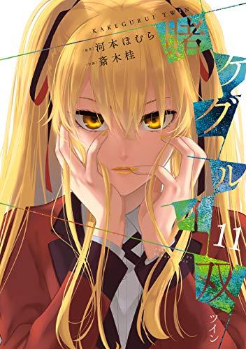 賭ケグルイ双 11巻 (デジタル版ガンガンコミックスJOKER)