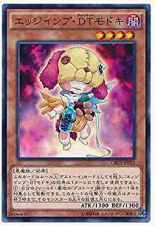 Yu-Gi-Oh! Edge Imp Frightfuloid CROS-JP015 Common Japanese