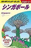 D20 地球の歩き方 シンガポール 2020~2021 (地球の歩き方D アジア)