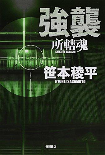 強襲: 所轄魂 (文芸書)