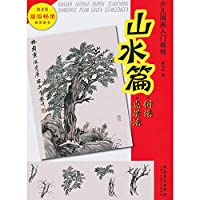 Children's Painting Tutorial : landscape tree method articles Point King France(Chinese Edition)