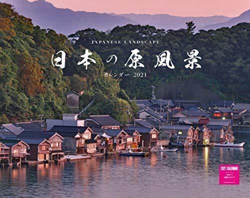 カレンダー2021壁掛け 日本の原風景カレンダー 2021(ネコ・パブリッシング) ([カレンダー])