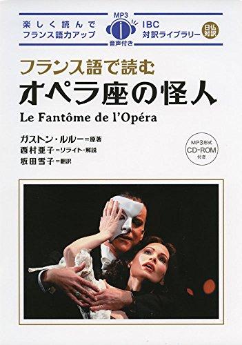 フランス語で読むオペラ座の怪人 (IBC対訳ライブラリー)