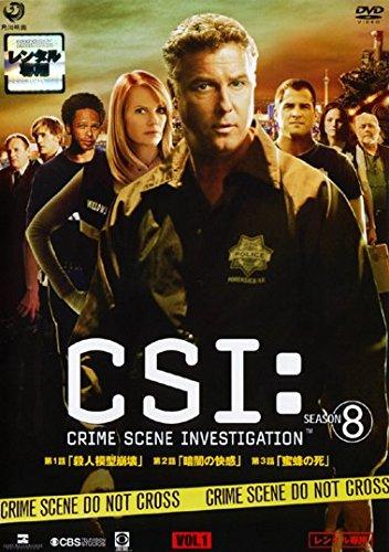 CSI:科学捜査班 SEASON8 Vol.1(第1話~第3話) [レンタル落ち]