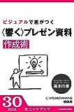 ビジュアルシンキング・プレゼンテーション 基本の書 ビジュアルで差がつく「響く」プレゼン資料作成術 (カドカワ・ミニッツブック)
