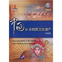 China's intangible cultural heritage (under Chinese version containing 5DVD)(Chinese Edition)