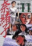 奈緒子(11) (ビッグコミックス)