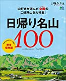 別冊ランドネ 日帰り名山100[雑誌] エイ出版社のアウトドアムック