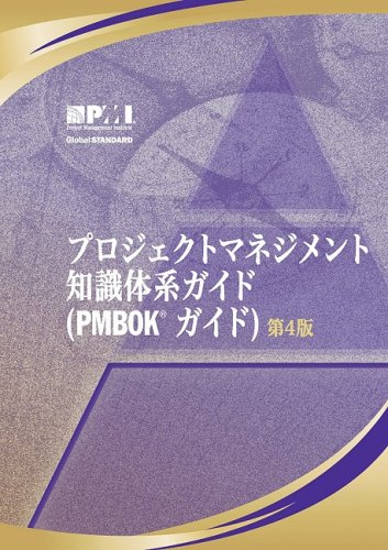 A Guide to the Project Management Body of Knowledge: Official Japanese Translation(プロジェクトマネジメント 知識体系ガイド PMBOKガイド)の詳細を見る