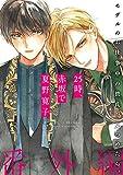 25時、赤坂で 番外編 (onBLUE comics)